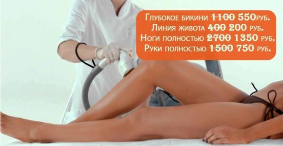 Скидка 50% на лазерную эпиляцию от Dr.Koroleva
