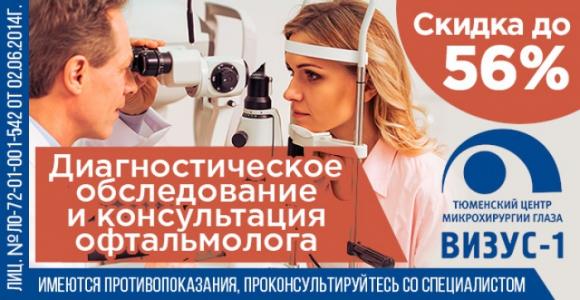 Скидка до 56% на диагностическое обследование и консультацию офтальмолога