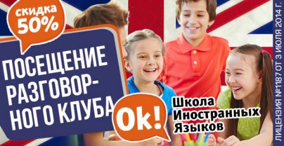 Скидка 50% на посещение разговорного клуба в школе иностранных языков