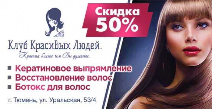 Скидка 50% на кератиновое выпрямление волос или ботокс для волос