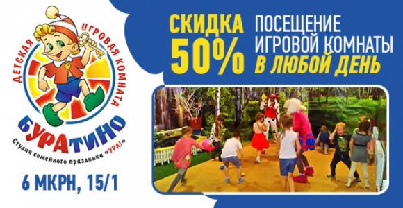 Скидка 50% на один час посещения игровой комнаты Буратино