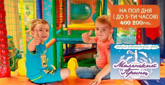 Скидка 50% на   посещение развлекательного детского центра