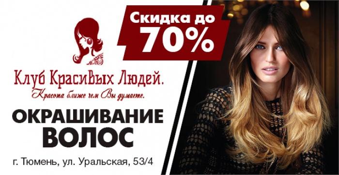 Скидка до 70% на окрашивание волос в Клубе Красивых Людей