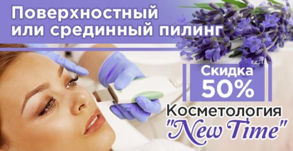 Скидка 50% на пилинг в косметологии