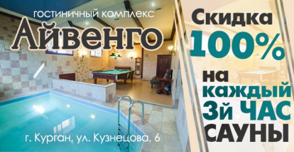 Скидка 100% на каждый третий час посещения сауны или бани «Айвенго»