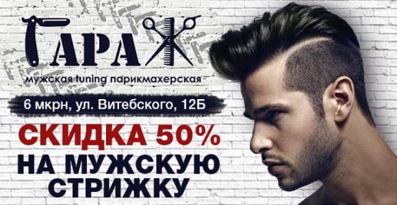 Скидка 50% на мужскую стрижку в мужской парикмахерской