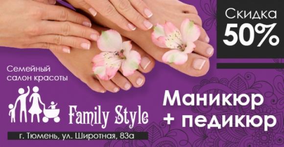 Скидка 50% на комплексы маникюр + педикюр в Family Style