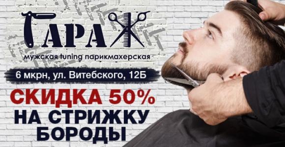 Скидка 50% на  стрижку бороды в мужской парикмахерской