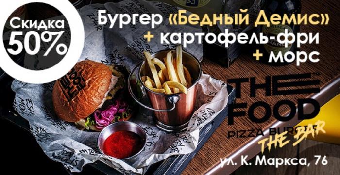 Скидка 50% на бургер-комбо от #пиццабургербар THE FOOD (ТЦ Звездный)
