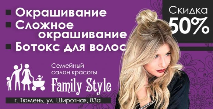 Скидка от 50% на сложное окрашивание волос или ботокс для волос в Family Style