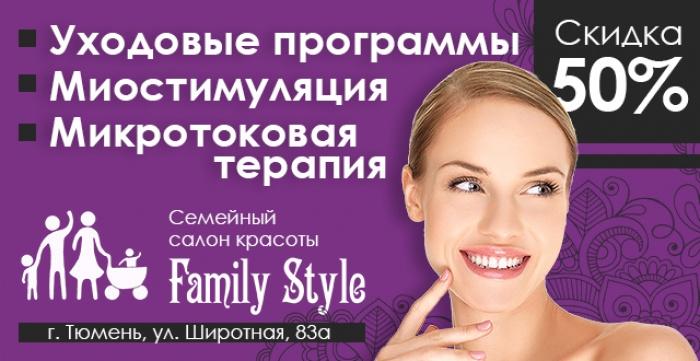 Скидка от 50% на косметические процедуры в Family Style