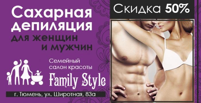 Скидка от 50% на сахарную депиляцию для женщин и мужчин в Family Style