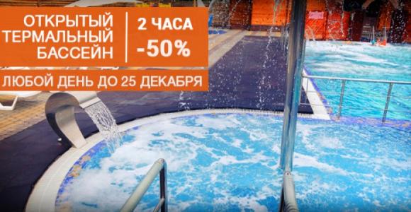 Скидка 50% на 2 часа в открытом термальном бассейне в любой день (до 25 декабря)