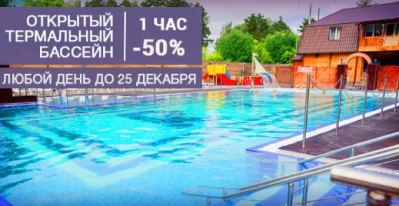 Скидка 50% на 1 час в открытом термальном бассейне в любой день (до 25 декабря)