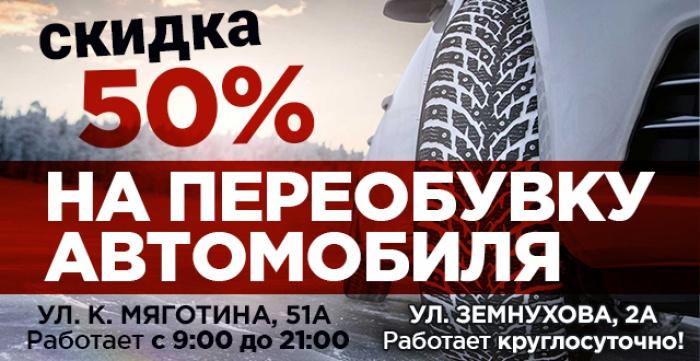 Скидка 50% на переобувку авто в сети шиномонтажных мастерских