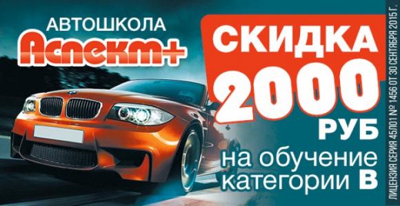 Скидка 2000 рублей на обучение в автошколе