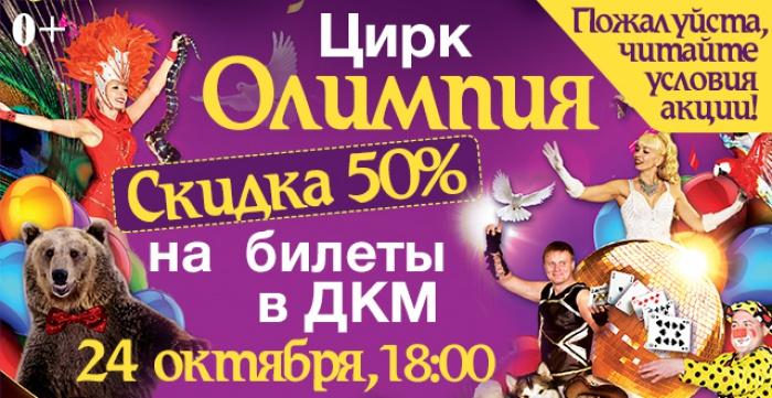 Скидка 50% на билет в партер на представление цирка Олимпия в ДКМ 24 октября