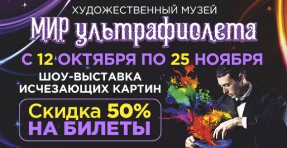 Скидка 50% на шоу-выставку исчезающих картин