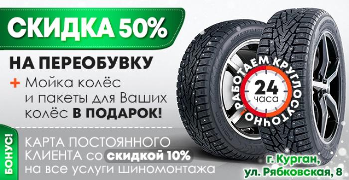 Скидка 50% на переобувку шин + мойка колес и пакеты для колес в подарок