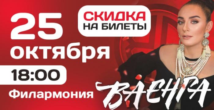 Скидка 1600 руб. на билеты на концерт Е. Ваенги 25 октября (читайте условия акции)