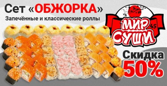 Скидка 50% на сет «Обжорка» от ресторана доставки «Мир Суши»