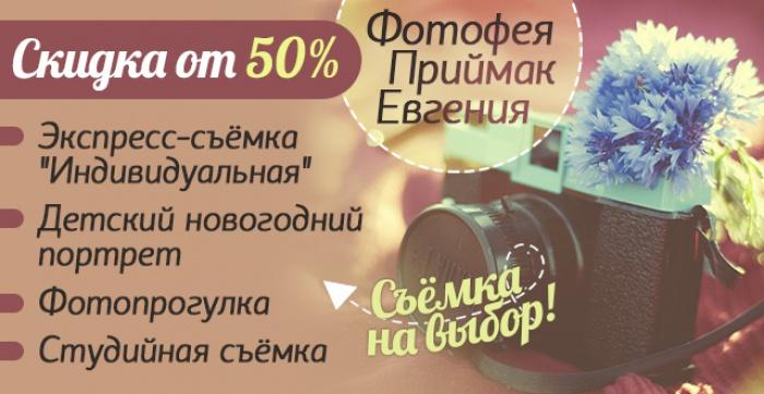 Скидка от 50% на фотосъемки от фотографа Евгении Приймак