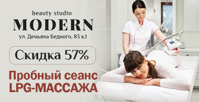 Скидка 57% на пробный сеанс LPG-массажа в Центре скульптуры лица и тела Modern