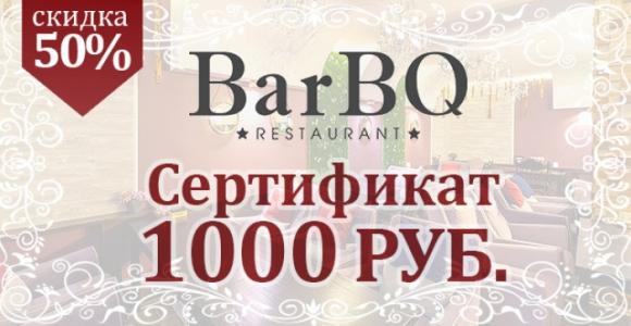 Сертификат номиналом 1000 рублей от ресторана BarBQ