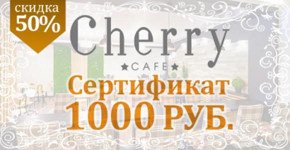 Сертификат номиналом 1000 рублей от кафе Cherry