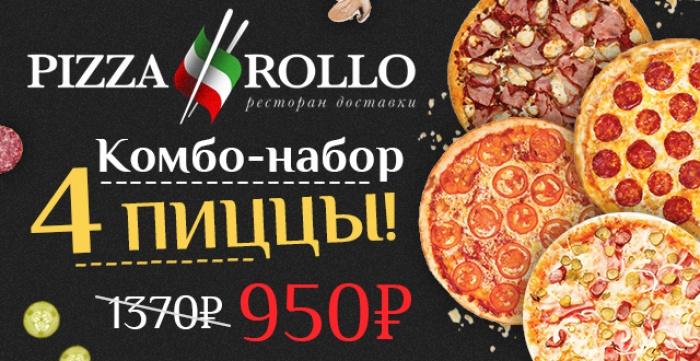 Скидка 420 рублей на сочный комбо-набор из 4-х пицц в PIZZAROLLO