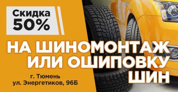 Скидка 50% на переобувку колес и ошиповку шин