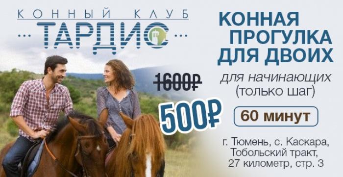 Сертификат на конную прогулку для начинающих на двоих в конный клуб