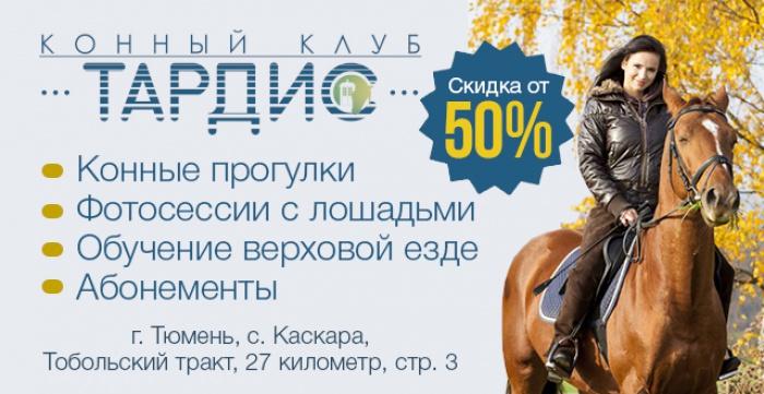 Скидка от 50%  на конные прогулки для одного или двоих в конном клубе