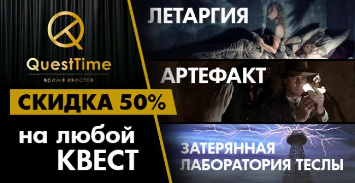 Скидка 50% на квесты для компаний от QuestTime