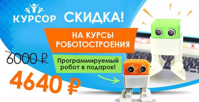 Скидка 1360р. на обучение в школе робототехники и программирования+робот в подарок