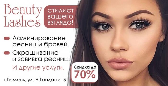 Скидка до 70% на ламинирование, завивку, окрашивание ресниц в Beauty Lashes
