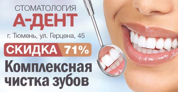 Скидка 71% на комплексную чистку зубов стоматологии