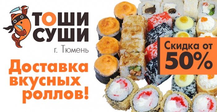 Скидка 50% на сеты от ресторана доставки Тоши-Суши