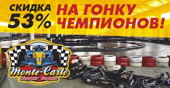 Скидка 53% на Гонку чемпионов в картинг центре Monte Carlo