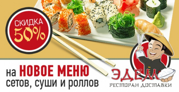 Скидка 50% на новое меню сетов, суши, роллов в ресторане доставки