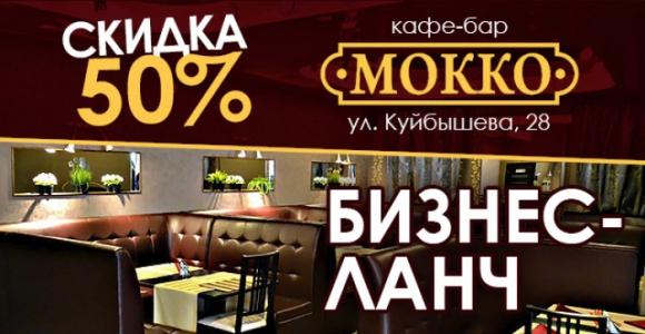 Скидка 50% на бизнес-ланч от кафе-бара