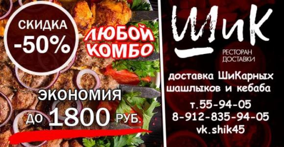 Скидка 50% на любой Комбо в ресторане доставки шашлыков и кебаба