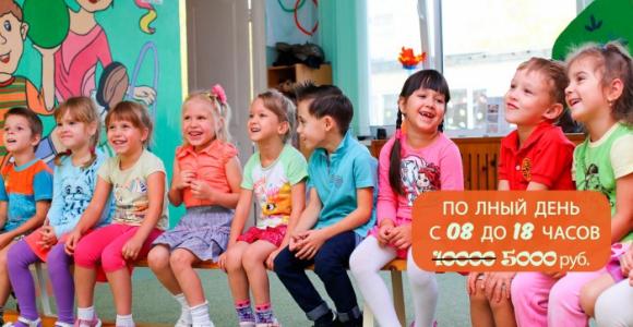 Скидка 50% на посещение детского сада