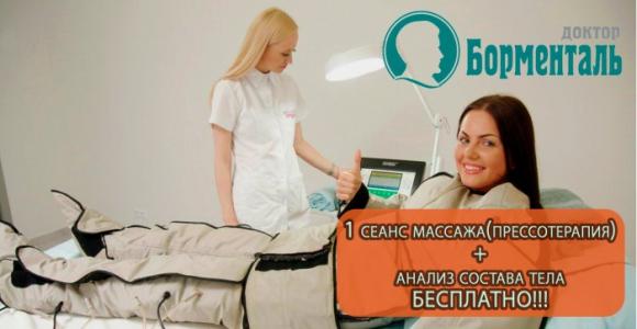 Сеанс прессотерапии и анализ состава тела БЕСПЛАТНО в клинике