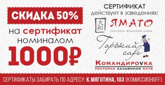 Скидка 50% на сертификат 1000 рублей в Ямато, Горький cafe, Командировка
