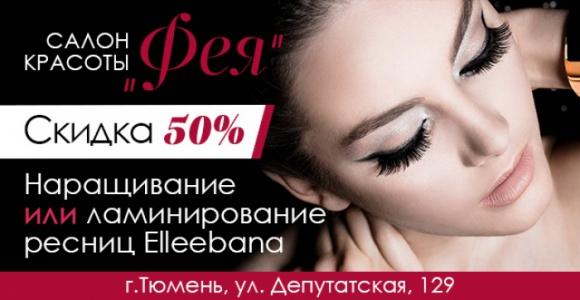 Скидка 50% на наращивание или ламинирование ресниц Elleebana в салоне красоты Фея