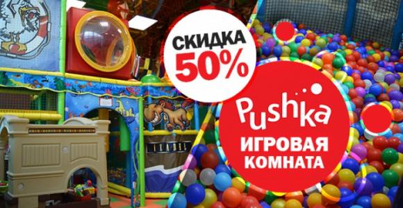Скидка 50% на 1 час посещения игровой комнаты в развлекательном центре