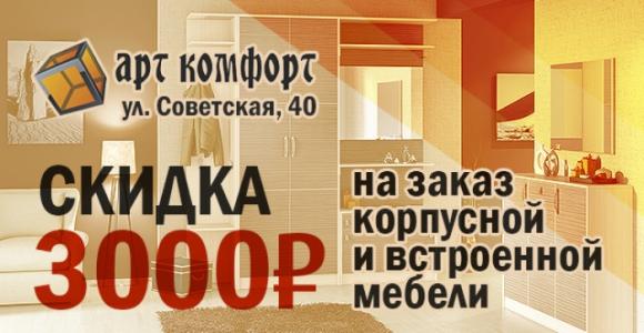 Скидка 3000 рублей на встроенную и корпусную мебель от Арт-комфорт