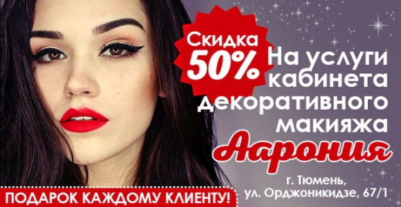 Скидка 50% на татуаж в кабинете декоративного макияжа Аарония
