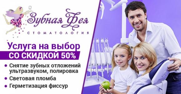 Скидка 50% на услуги стоматологии